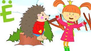 Алфавит с Царевной - Буква Ё - Учим буквы #домавместе! Песни для детей