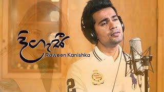 Digasi (දිගැසී) - Raween Kanishka