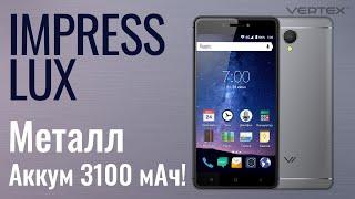 обзор мощного и стильного 4G смартфона Impress Lux от Vertex