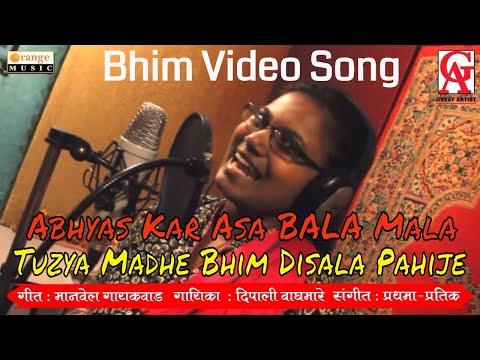 Abhyas Kar Asa   Bhim Video Song   6 December Special