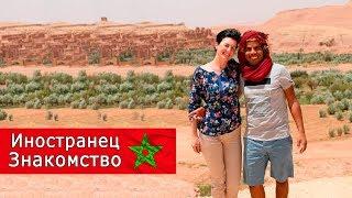 Как Все Начиналось. Переезд из России в Марокко и Замуж за Иностранца