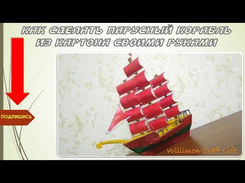 Пиратский корабль из картона своими руками