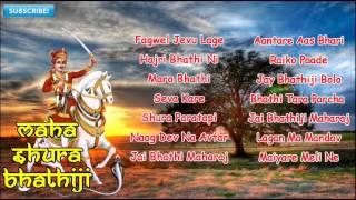 Maha Shura Bhathiji | Best Gujarati Bhajans | Audio Songs Jukebox | Shura Bhathiji