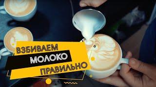 Техника взбивания молока  Латте-арт