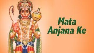 Mata Anjana Ke (Lord Hanuman) | Udit Narayan | Salasar Balaji | Times Music Spiritual