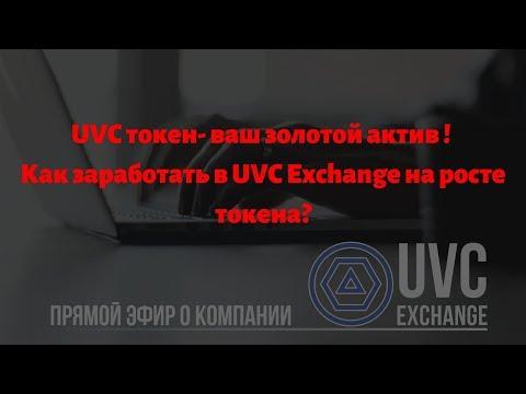 UVC токен- ваш золотой актив ! Как заработать в UVC Exchange на росте токена?