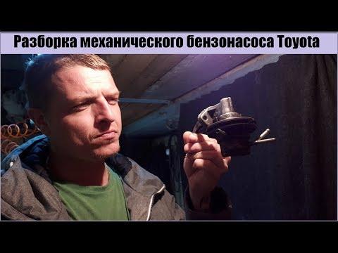 Разборка механического бензонасоса Toyota