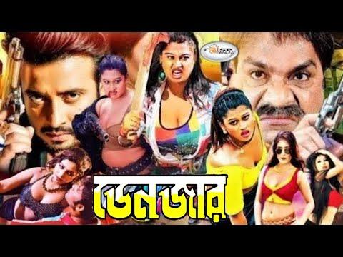 Danger I ডেঞ্জার I Shakib Khan New Action Cinema I Karina I Alek I Moyuri I Misha SawdagorI Rosemary