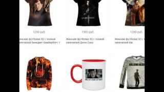 ОДЕЖДА, 3D ФУТБОЛКИ ИЗ СЕРИАЛОВ. Купить футболку с героем из сериала на заказ с доставкой
