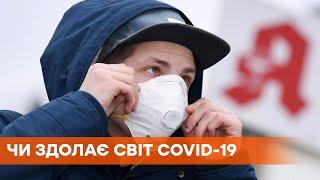 Третья волна Covid 19 и борьба с фейками о вакцине коронавирус в мире
