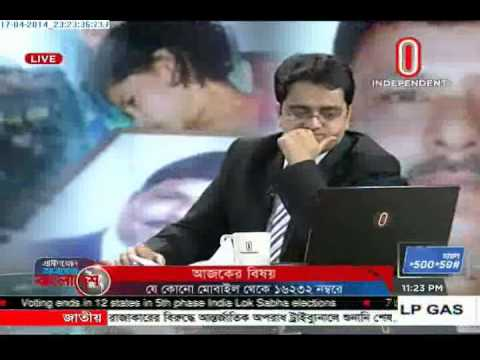 Ajker Bangladesh 17 April 2014