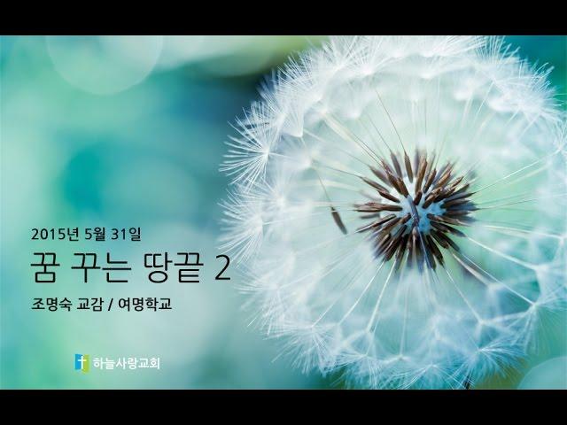 외부강사 02 꿈꾸는 땅 끝 2/ 조명숙 교감/ 여명학교