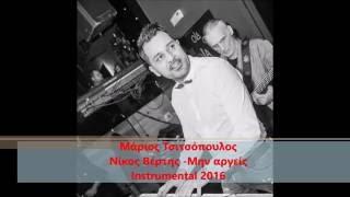 Μάριος Τσιτσόπουλος Instrumental 2016 Νίκος Βέρτης-Μην αργείς