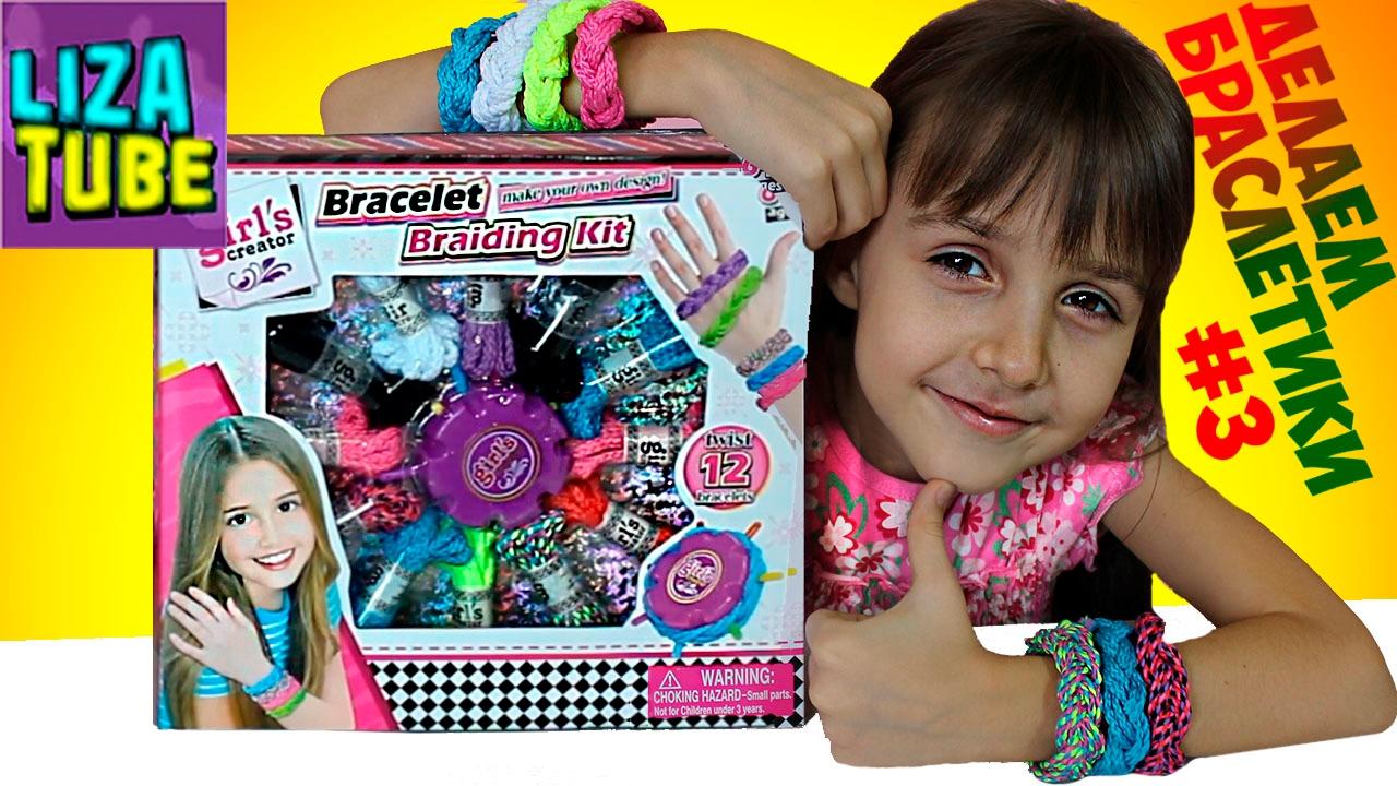 делаем классные браслетики 3 girls creator bracelet braiding kit lizatube yo