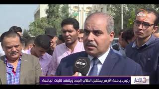الأخبار - رئيس جامعة الأزهر يستقبل الطلاب الجددد ويتفقد كليات الجامعة