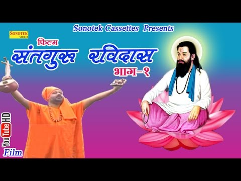 संत गुरु रविदास || Santguru Ravidas || Hindi Film