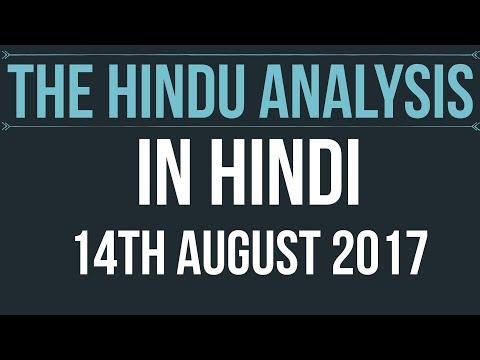 14 August 2017-The Hindu Editorial News Paper Analysis- [UPSC/ PCS/ SSC/ RBI Grade B/ IBPS]