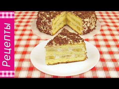 Торт Банановое Наслаждение. Очень вкусный и нежный!