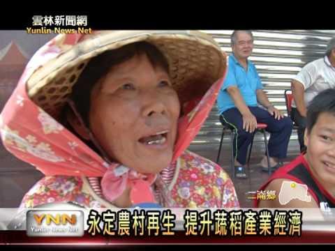 二崙農產「蔬菜」與「稻米」推廣