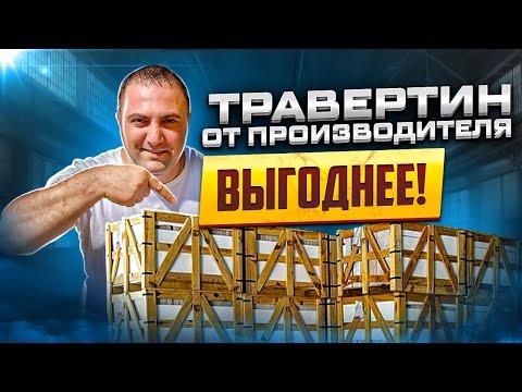 Армянский травертин - про то, почему выгодно работать с производителем.