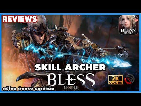 [REVIEW] รีวิว SKLL อาชีพ Archer | Bless Mobile