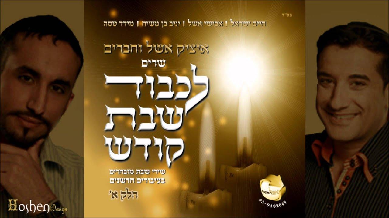 איציק אשל וחיים ישראל - אגדלך Itsik Eshel ft Haim Israel - Hagadelcha