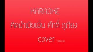 คิดนำเมียเพิ่น ศักดิ์ ภูเวียง KARAOKE cover SONAR X3