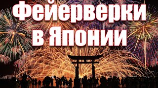 Фестиваль Фейерверков в Японии | Fireworks Festival in Japan(Фестиваль Фейерверков в Японии | Fireworks Festival in Japan 30 июля на реке Сумида в Токио, рядом со Skytree прошел фестиваль..., 2016-07-31T12:39:35.000Z)