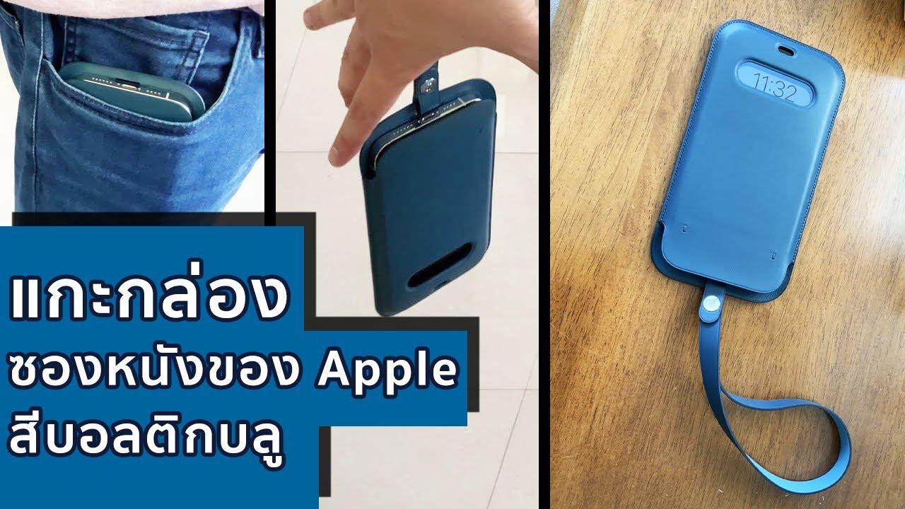 แกะกล่องรีวิว ซองหนัง iPhone 12 Pro Max พร้อม MagSafe - สีบอลติกบลู : เหมือน Apple ทำมาเพื่อเรา