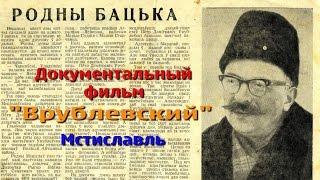 """Документальный фильм """"Врублевский"""""""