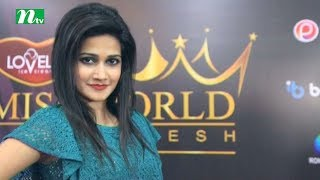 Miss World Bangladesh 2017 | Episode 1