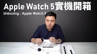 Apple Watch 5 土包子第一次實機開箱,被包裝嚇壞了,怎麼這麼用心啦|GUSHA