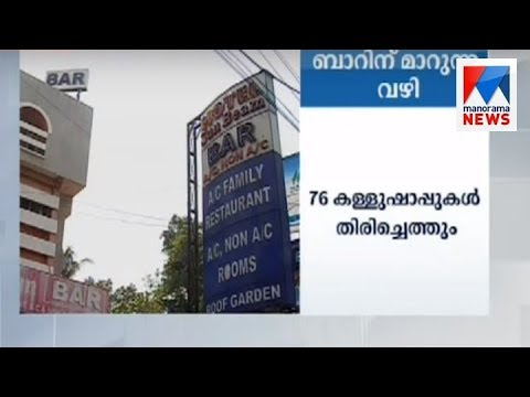 More Bars In Kerala Likely As Government De-notifies Some Highways     Manorama News