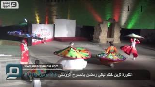 مصر العربية | التنورة تزين ختام ليالي رمضان بالمسرح الروماني