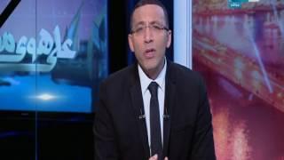 على هوى مصر - خالد صلاح : نفس الشكل اللي اتعمل قبل كدة في كنيسة القديسين بالاسكندرية