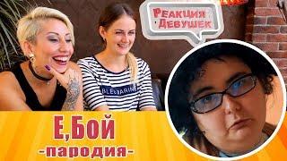 Реакция девушек - Чоткий паца - Время и Стекло - Е,Бой (ПАРОДИЯ)
