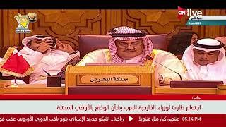 كلمة وزير خارجية البحرين خلال الاجتماع الطارئ لوزراء الخارجية العرب بشأن الوضع بالأراضي المحتلة