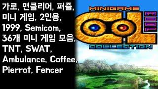 쿨 미니게임 컬렉션 / Cool Minigame Col…