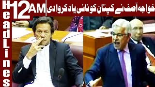 Khawaja Asif brutally attacks on Imran Khan - Headlines 12 AM - 19 January 2018 - Express News