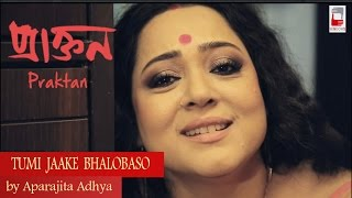 Aparajita Adhya sings Tumi Jake Bhalobaso | Praktan | Releasing 27th May