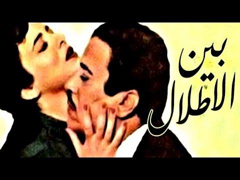 Bein Al Atlal Movie | فيلم بين الأطلال