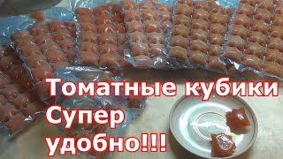 Заморозка помидоров на зиму в пакетиках для льда. Удобный способ хранения томатов