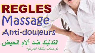 REGLES : Les 4 Points BIZARRES Qui Calment Les Douleurs Rapidement التدليك ضد آلام الحيض