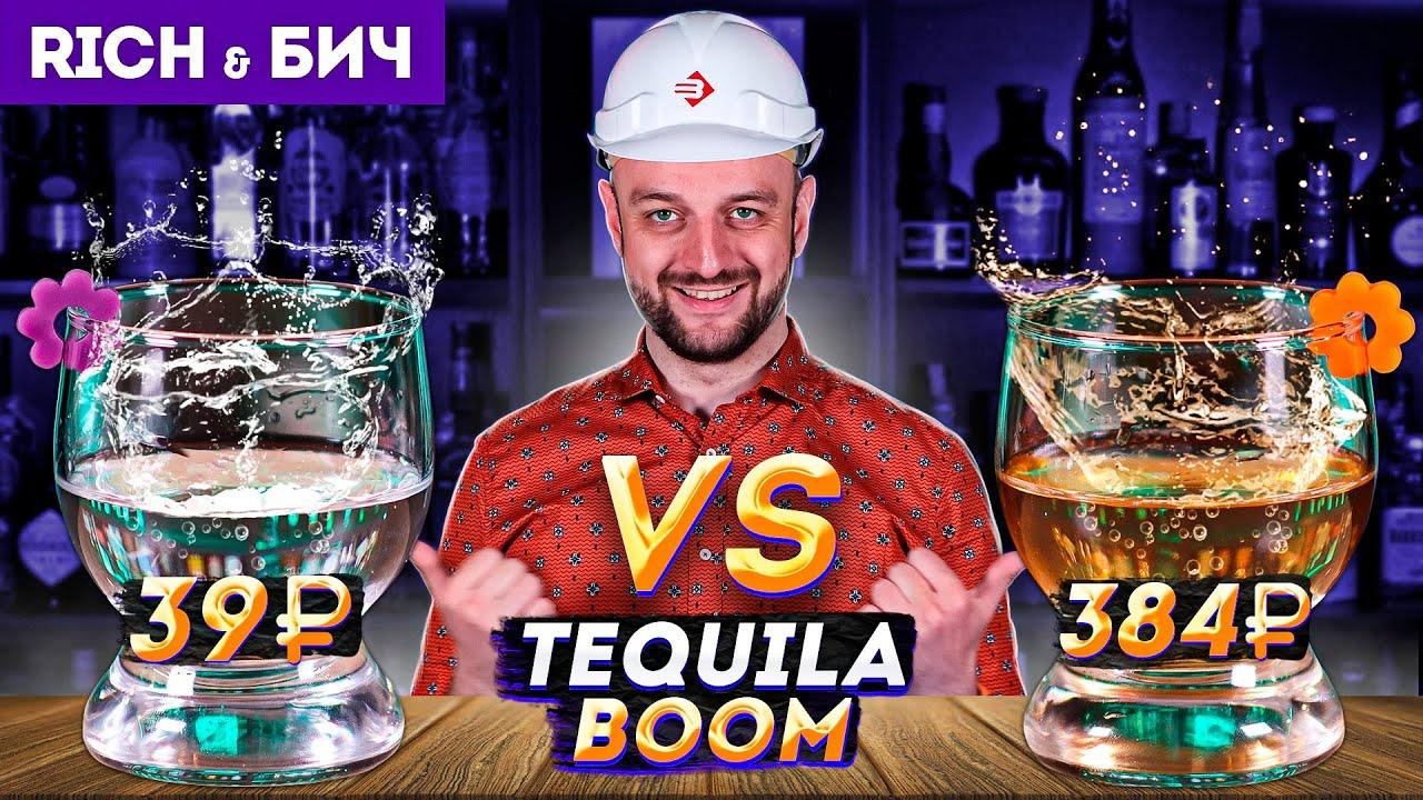 Дорого vs Дёшево: ТЕКИЛА БУМ / Tequila Boom (9 версий)