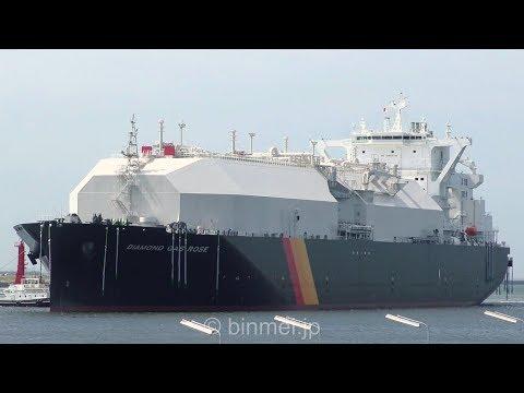 サヤリンゴ2番船北九州入港 DIAMOND GAS ROSENYK LNG Shipmanagement, LNG tanker