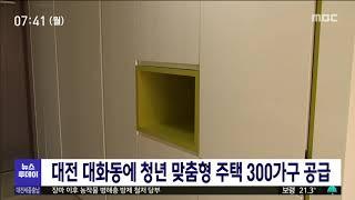 대전 대화동에 청년 맞춤형 주택 300가구 공급/대전M…