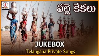 Telangana Private Songs Jukebox | Palle Kekalu | Telugu Janapada Geetalu | Lalitha Audios And Videos