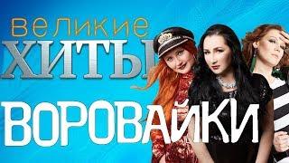 Download Воровайки - Великие Хиты Mp3 and Videos