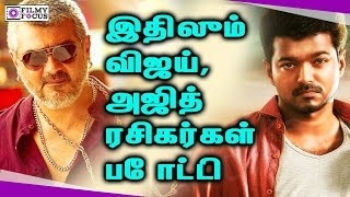 Vijay and Ajith fans started their fight again