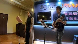 Song by MISIA/キスして抱きしめて Covered by 一葉 & Takao Yamanaka 一葉の店内ライブ! MISIAさんのキスして抱きしめてをカバーしました。 チャンネル登...
